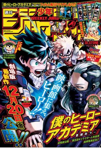 週刊少年ジャンプ感想(ネタバレ) 2020年3号