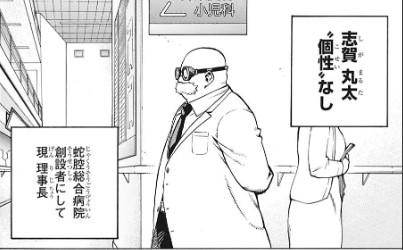 ヒロアカ 志賀丸太