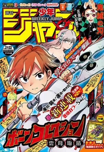 週刊少年ジャンプ感想(ネタバレ) 2020年21・22号