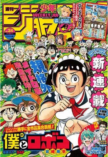 週刊少年ジャンプ感想(ネタバレ) 2020年31号 -僕とロボコ新連載、エグゼロス出張掲載-