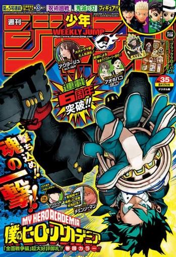 週刊少年ジャンプ感想(ネタバレ) 2020年35号-読切:アオのハコ-