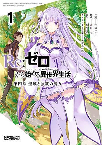 リゼロ4章コミック表紙