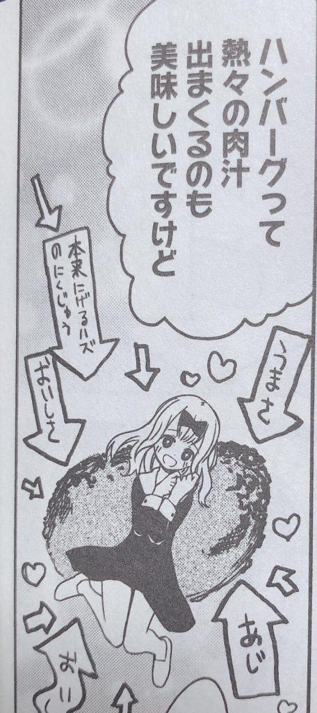 かぐや様1巻の藤原さん