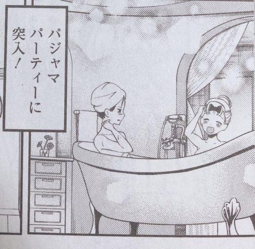 かぐや様11巻 お風呂シーン