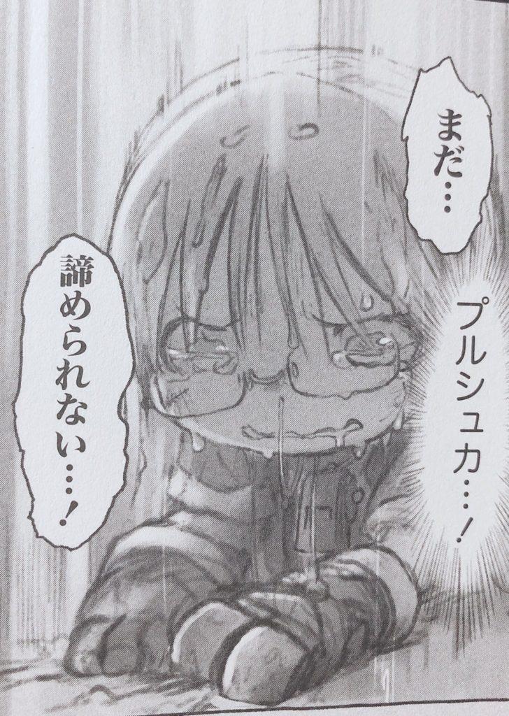 メイドインアビス5巻 リコ「まだ諦められない」